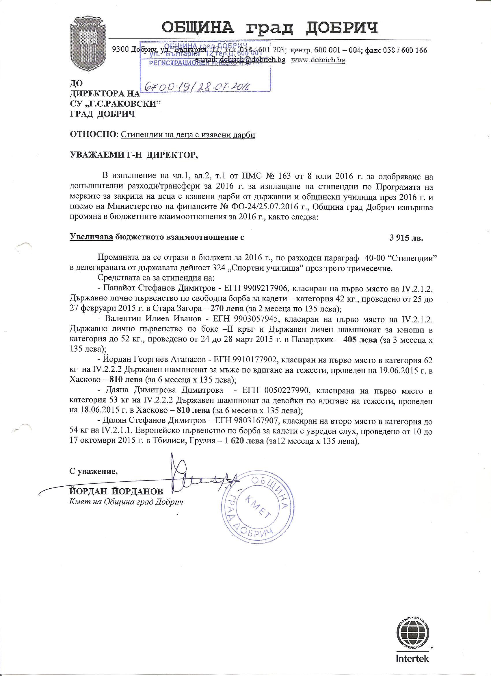 pismo-obshtina-stipendii-daroviti-detsa