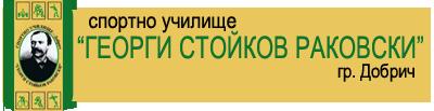 """Спортно училище """"Георги Стойков Раковски"""""""